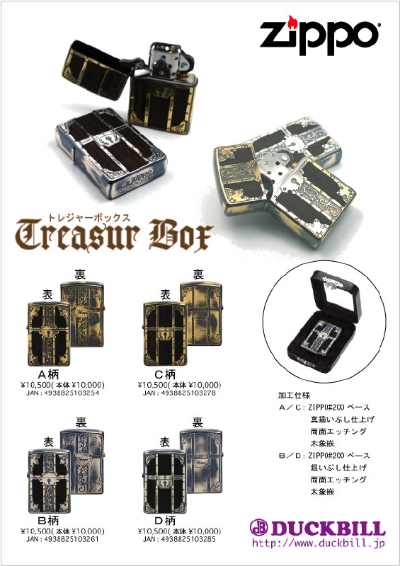 Z-treasur-box.jpg